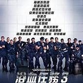 Movie, The Expendables 3(美.法) / 浴血任務3(台) / 敢死队3(中) / 轟天猛將3(港), 電影海報, 台灣