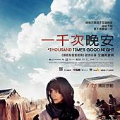 Movie, Tusen ganger god natt(挪威) / 一千次晚安(台) / A Thousand Times Good Night(英文), 電影海報, 台灣