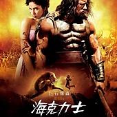 Movie, Hercules(美) / 海克力士(台) / 宙斯之子:赫拉克勒斯(中) / 戰神: 海格力斯(港), 電影海報, 台灣
