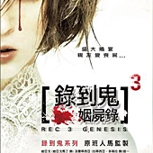 Movie, [REC]³ Génesis(西) / 錄到鬼3:姻屍錄(台) / 80分鐘死亡直播之變種屍新娘(港) / 死亡录像3:创世纪(網), 電影海報, 台灣