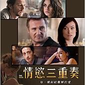 Movie, Third Person(英.美.德.比利時) / 情慾三重奏(台) / 懸疑第三者(港) / 出轨幻想(網), 電影海報, 台灣
