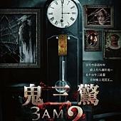 Movie, ตีสาม คืนสาม 3D(泰) / 鬼三驚2(台) / 3 AM: part2(英文), 電影海報, 台灣
