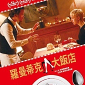 Movie, Brasserie Romantiek(比) / 羅曼蒂克大飯店(台) / 浪漫餐厅(網), 電影海報, 台灣