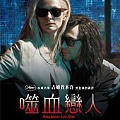 Movie, Only Lovers Left Alive(德.美.英.法.賽普勒斯) / 噬血戀人(台) / 永生情人(港) / 唯爱永生(網), 電影海報, 台灣