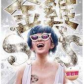 Movie, 金雞SSS(港) / 金雞SSS(台) / Golden ChickenS(英文), 電影海報, 台灣