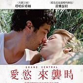 Movie, Grand Central(法.奧地利) / 愛慾來襲時(台) / 大电站(網), 電影海報, 台灣