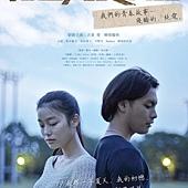 Movie, ゆるせない、逢いたい(日) / 青春殘愛物語(台) / 還愛嗎(港) / Again(英文) / 能不能原谅你,我想想看(網), 台灣