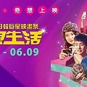 Film festival, 日韓巨星映畫祭-狂想生活, 海報