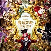 Movie, Alice Through the Looking Glass(美) / 魔境夢遊:時光怪客(台) / 爱丽丝梦游仙境2:镜中奇遇记(中) / 愛麗絲夢遊仙境2:穿越魔鏡(港), 電影海報, 台灣