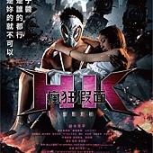 Movie, HK/変態仮面 アブノーマル・クライシス(日) / 瘋狂假面:變態危機(台) / HK变态假面(網), 電影海報, 台灣