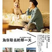 Movie, 犬に名前をつける日(日) / 為你取名的那一天(台) / Dogs without names(英文) / 为狗狗命名的日子(網), 電影海報, 台灣