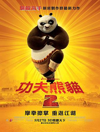 Movie, Kung Fu Panda 2(美) / 功夫熊貓2(台.中.港), 電影海報, 台灣