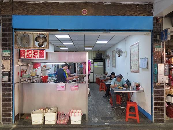 闞記涼麵, 台北市, 南港區, 興華路