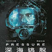 Movie, Pressure(英) / 深海逃脫(台) / 水底禁锢(網), 電影海報, 台灣