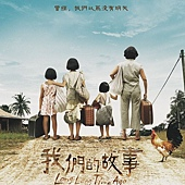Movie, 我们的故事(新) / 我們的故事1(台) / Long Long Time Ago(英文), 電影海報, 台灣
