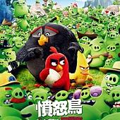 Movie, The Angry Birds Movie(芬蘭.美) / 憤怒鳥玩電影(台) / 愤怒的小鸟(中) / 憤怒鳥大電影(港), 電影海報, 台灣