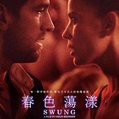 Movie, Swung(英) / 春色蕩漾(台) / 摇摆(網), 電影海報, 台灣