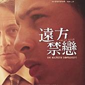 Movie, Desde allá(委內瑞拉.墨) / 遠方禁戀(台) / From Afar(英文) / 天地禁戀(港.影展) / 来自远方(網), 電影海報, 台灣