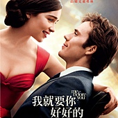 Movie, Me Before You(美) / 我就要你好好的(台) / 遇見你之前(港), 電影海報, 台灣