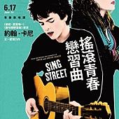 Movie, Sing Street(愛爾蘭) / 搖滾青春戀習曲(台) / 初戀無限Jam(港) / 唱街(網), 電影海報, 台灣