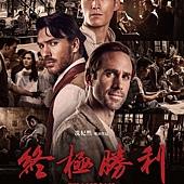 Movie, 终极胜利(中) & The Last Race(美) & 終極勝利(港) / 終極勝利(台), 電影海報, 台灣