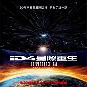 Movie, Independence Day: Resurgence(美) / ID4星際重生(台) / 独立日:卷土重来(中) / 天煞-地球反擊戰2︰復甦紀元(港), 電影海報, 台灣