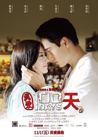 Movie, 真愛100天(台)/100 Days(英文), 電影海報, 台灣