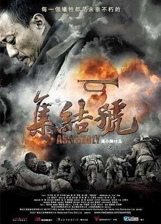 Movie, 集结号(中) & 集結號(港) / 集結號(台) / Assembly(英文), 電影海報, 台灣