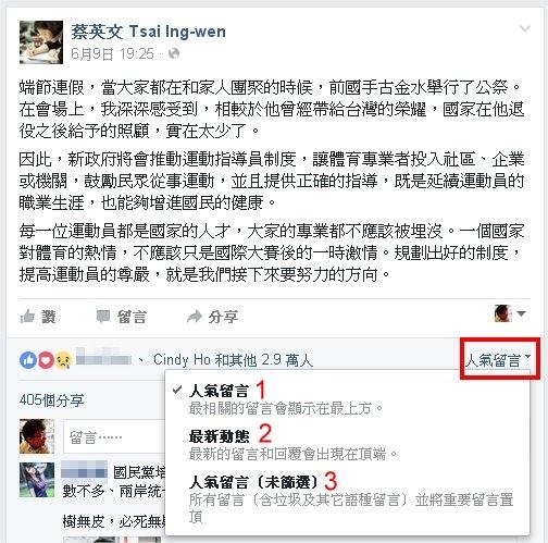 Facebook,  粉絲專頁, 留言篩選機制