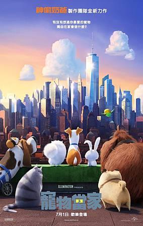 Movie, The Secret Life of Pets(美) / 寵物當家(台) / 爱宠大机密(中) / PetPet當家(港), 電影海報, 台灣