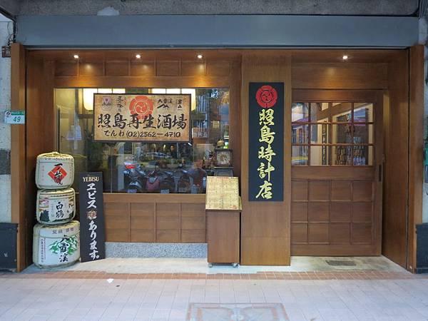 照島再生酒場, 台北市, 中山區, 中山北路一段