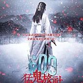 Movie, (泰) / 609猛鬼旅社(台) / Buppha Ratree: Haunting in Japan(英文), 電影海報, 台灣