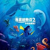 Movie, Finding Dory(美) / 海底總動員2:多莉去哪兒(台) / 海底总动员2:多莉去哪儿(中) / 海底奇兵2(港), 電影海報, 台灣