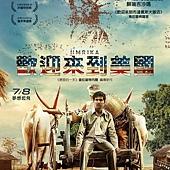 Movie, Umrika(印度) / 歡迎來到美國(台) / 来信(網), 電影海報, 台灣
