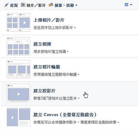 Facebook, 粉絲專頁, 建立投影片