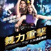 Movie, High Strung(美) / 舞力重擊(台), 電影海報, 台灣