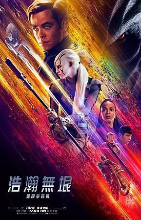Movie, Star Trek Beyond(美) / 星際爭霸戰:浩瀚無垠(台) / 星际迷航3:超越星辰(中) / 星空奇遇記:超域時空(港), 電影海報, 台灣