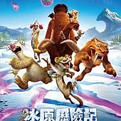 Movie, Ice Age: Collision Course(美) / 冰原歷險記:笑星撞地球(台) / 冰川时代5:星际碰撞(中) / 冰河世紀:隕石撞地球(港), 電影海報, 台灣