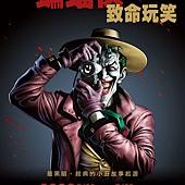 Movie, Batman: The Killing Joke(美) / 蝙蝠俠:致命玩笑(台), 電影海報, 台灣
