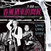 Movie, Grüße aus Fukushima(德) / 春風捎來的問候(台) / Greetings from Fukushima(英文) / 福岛之恋(網), 電影海報, 台灣