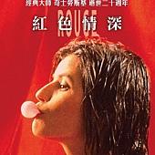 Movie, Trois couleurs: Rouge(法.波蘭.瑞士) [數位修復] / 紅色情深(台) / Three Colors: Red(英文) / 蓝白红三部曲之红(網), 電影海報, 台灣