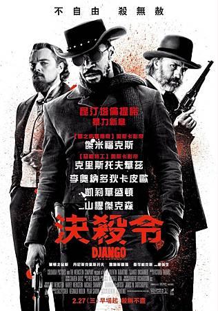 Movie, Django Unchained(美) / 決殺令(台) / 被解救的姜戈(中) / 黑殺令(港), 電影海報, 台灣