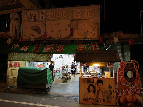 關仔嶺沖繩黑糖剉冰, 臺南市, 白河區, 關嶺里