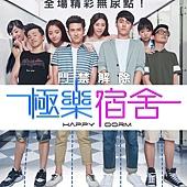 Movie, 極樂宿舍(台) / Happy Dorm(英文), 電影海報, 台灣