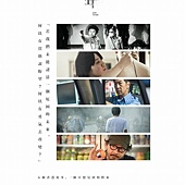 Movie, 十年(港) / 十年(台) / Ten Years(英文), 電影海報, 台灣