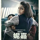 Movie, Neerja(印度) / 妮嘉(台) / 劫机惊魂(網), 電影海報, 台灣