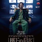Movie, 樓下的房客(台) / 樓下的房客(港) / The Tenants Downstairs(英文), 電影海報, 台灣