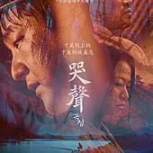 Movie, 곡성(韓) / 哭聲(台) / Goksung(英文), 電影海報, 台灣