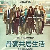 Movie, Kollektivet(丹麥.瑞典.荷蘭) / 丹麥共居生活(台) / 堅離地公社(港) / The Commune(英文), 電影海報, 台灣