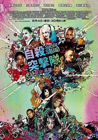 Movie, Suicide Squad(美) / 自殺突擊隊(台) / X特遣队(中) / 自殺特攻:超能暴隊(港), 電影海報, 台灣